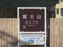 忘年会&社員旅行 at 富士五湖