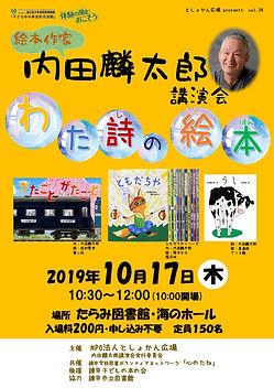 内田麟太郎チラシ2-1.jpg