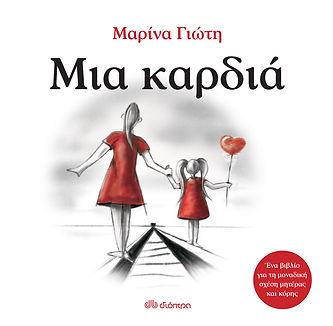 cover_miaKardia.jpg