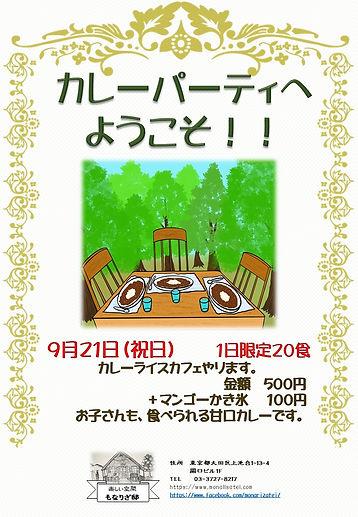 2020_9_20_カレーパーティー.jpg