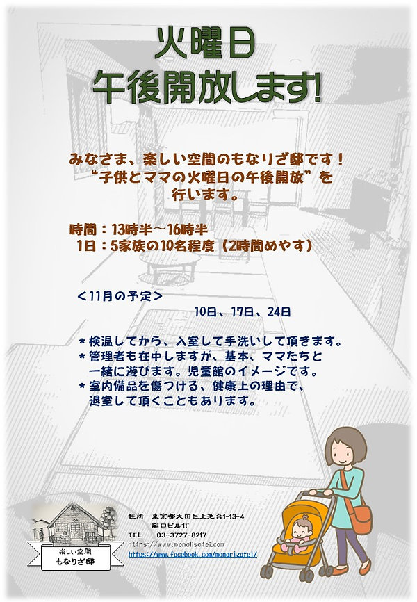 2020_10_3_午後開放_お知らせ.jpg