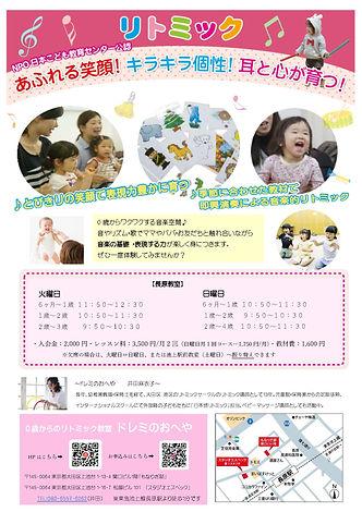 ドレミのおへや リトミックチラシ 長原.pdf.jpg