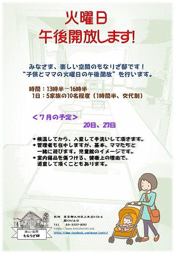 2021_7_19_午後開放_お知らせ.jpg