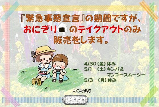 2021_もなりざ邸_緊急事態宣言_5月.jpg