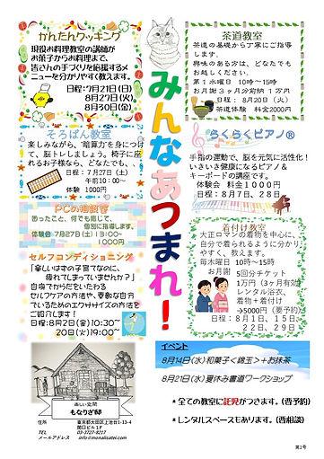 2019_07_17_もなりざ邸_チラシ.jpg