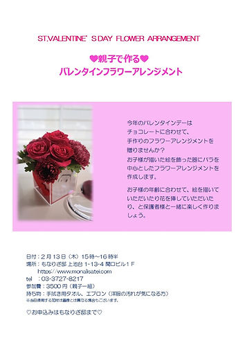 2020_1_21_もなりざ邸_バレンタインフラワー.jpg