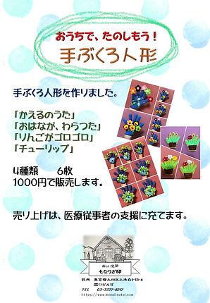 2020_6_1_もなりざ邸_手袋人形.jpg