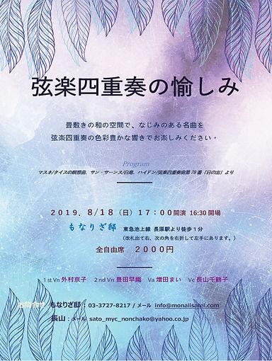 2019_07_20_ 弦楽四重奏の愉しみチラシ.jpg