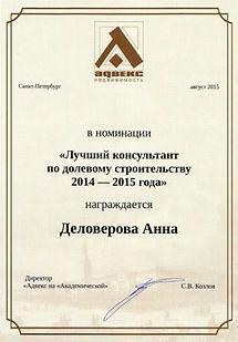 Деловерова Лучший консультант по долевом