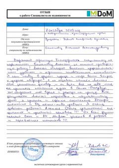 Отзыв Алексей Баканов