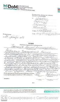 Отзыв Алексей Баконов