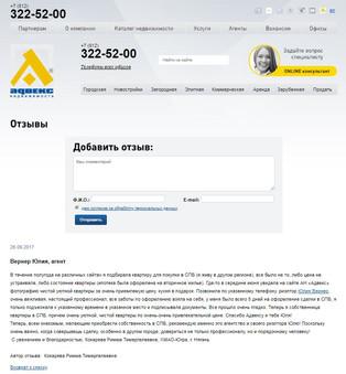ОТЗЫВ Вернер Юлия из Адвекса