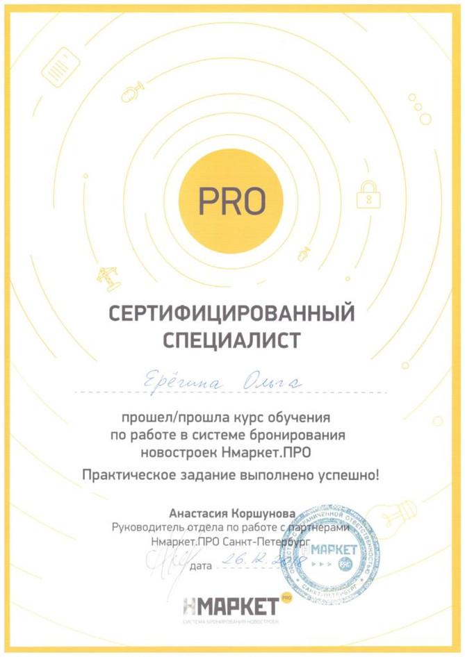 СЕРТИФИКАТ системы бронирования новостроек Н-Маркет