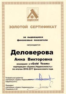 Деловерова Gold Team.jpg