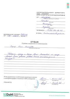 ОТЗЫВ Вернер Юлия