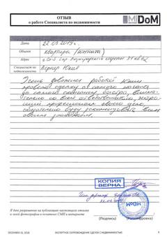 ОТЗЫВ Юлия Вернер