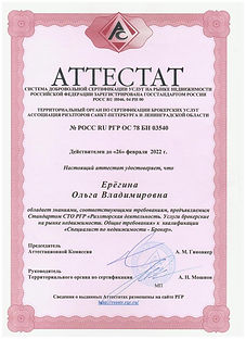 Аттестат Ерёгина АРСП РГР Недвижимость.j