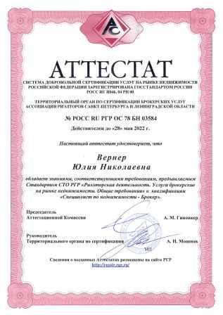 АТТЕСТАТ АРСП Вернер Юлия