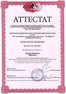 МИДОМ Орлова Аттестат.jpg