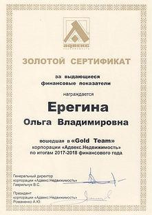 Ерёгина Золотой тертификат АДВЕКС GOLD T