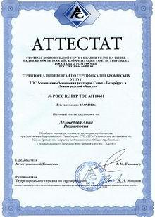 Деловерова Аттестат РГР АРСП.jpg