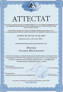 Аттестат Попова Галина 72.jpeg