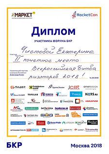 Чистова Екатерина Владимировна СПб Недви