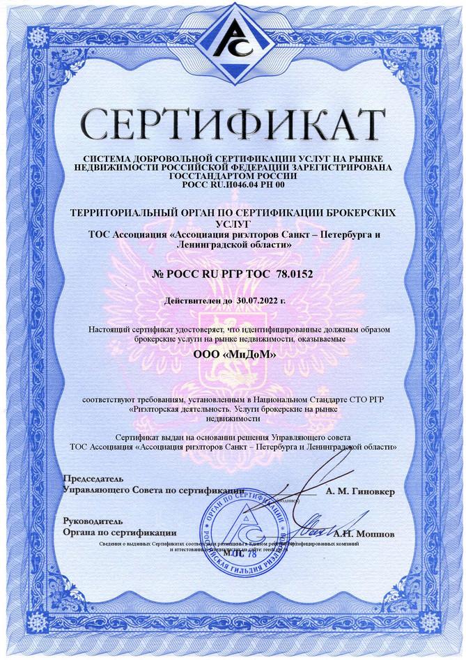 СЕРТИФИКАТ РГР
