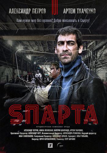 sparta 2.jpg