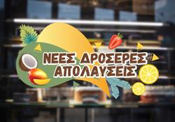 Zorbas Fridge Sticker
