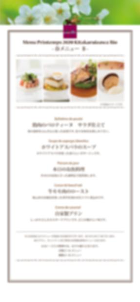 北軽井沢春メニュー2020B.png