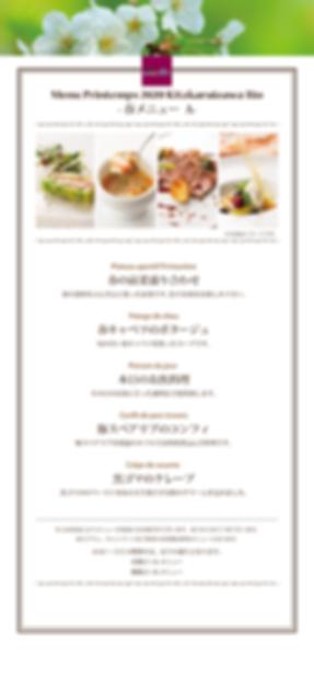 北軽井沢春メニュー2020.png