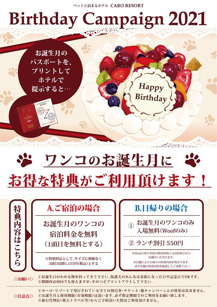 バースデーキャンペーン2021 税込み.png