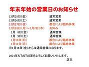 年末年始の営業日のお知らせ2021.jpg