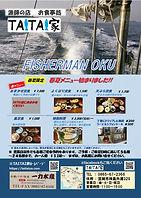 夏TAITAI201904.jpg