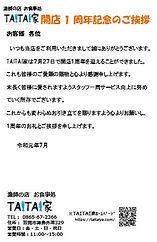 TAITAI家1周年記念7HP用.jpg