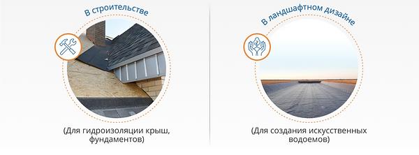 Геомембрана применение на сайт.png