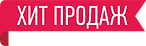 znachok-hit-prodazh.png