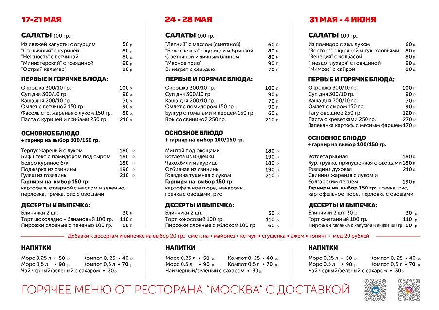 гоячие обеды_ИЮНЬ2021 (1).jpg