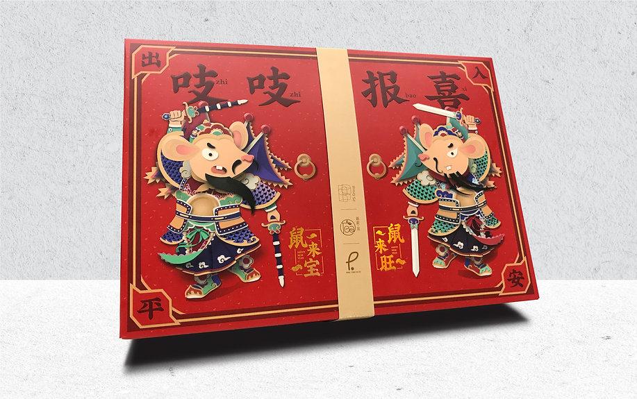 2-Prime-CNY-(Rat)-portfo.jpg