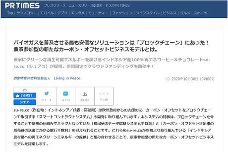 20201030 PR Times_Japan Media SI.JPG