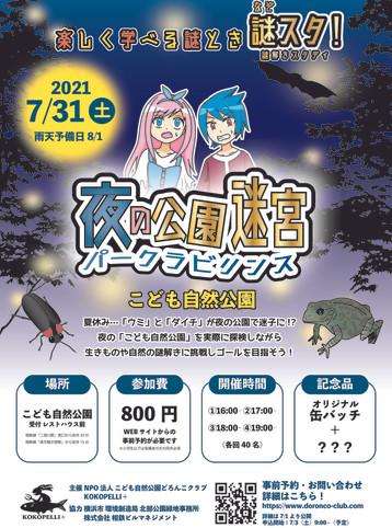 夜の公園迷宮フライヤーロゴ修正-01.jpg