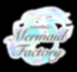 マーメイドファクトリーロゴ-03.png