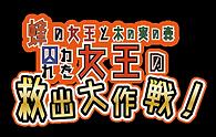 救出大作戦ロゴ-03.png