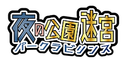 夜の公園迷宮ロゴ-02.png