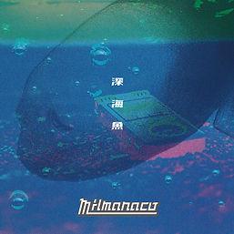深海魚Keyジャケット 2.jpg