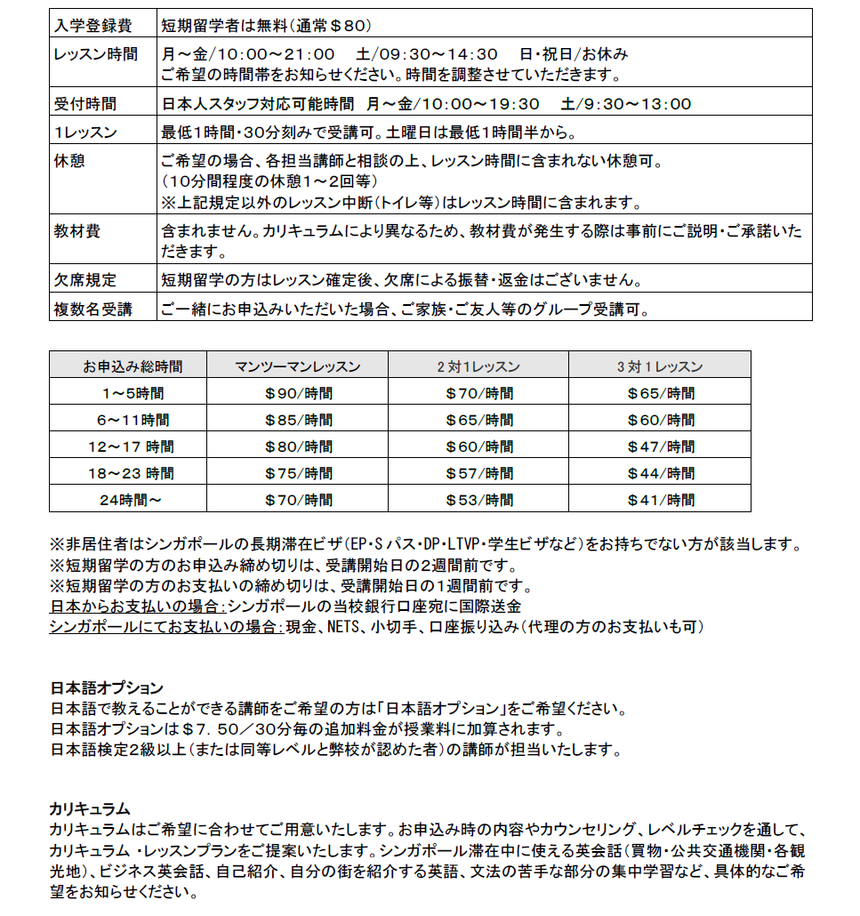 短期留学コース案内1.png