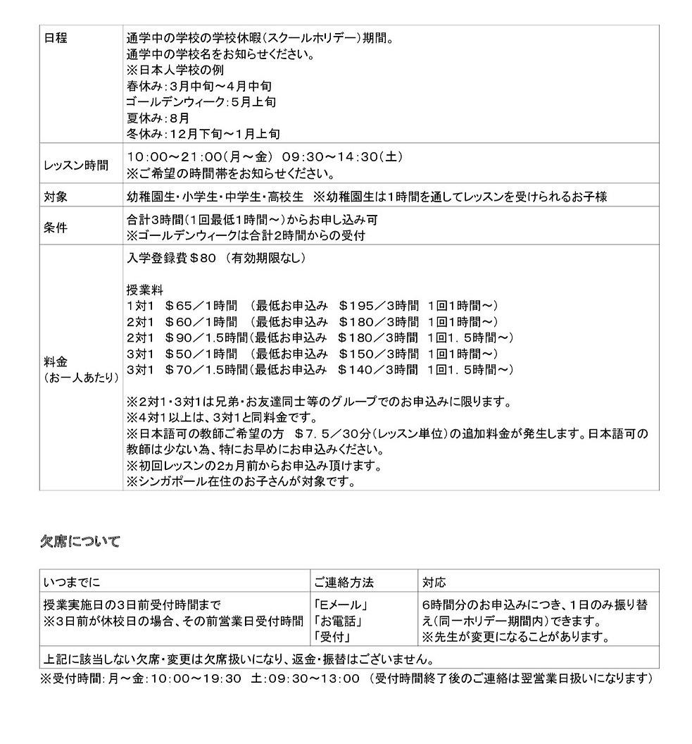 ◎コース案内(キッズ英語レッスン)2020年1月2日_p002_edited.j