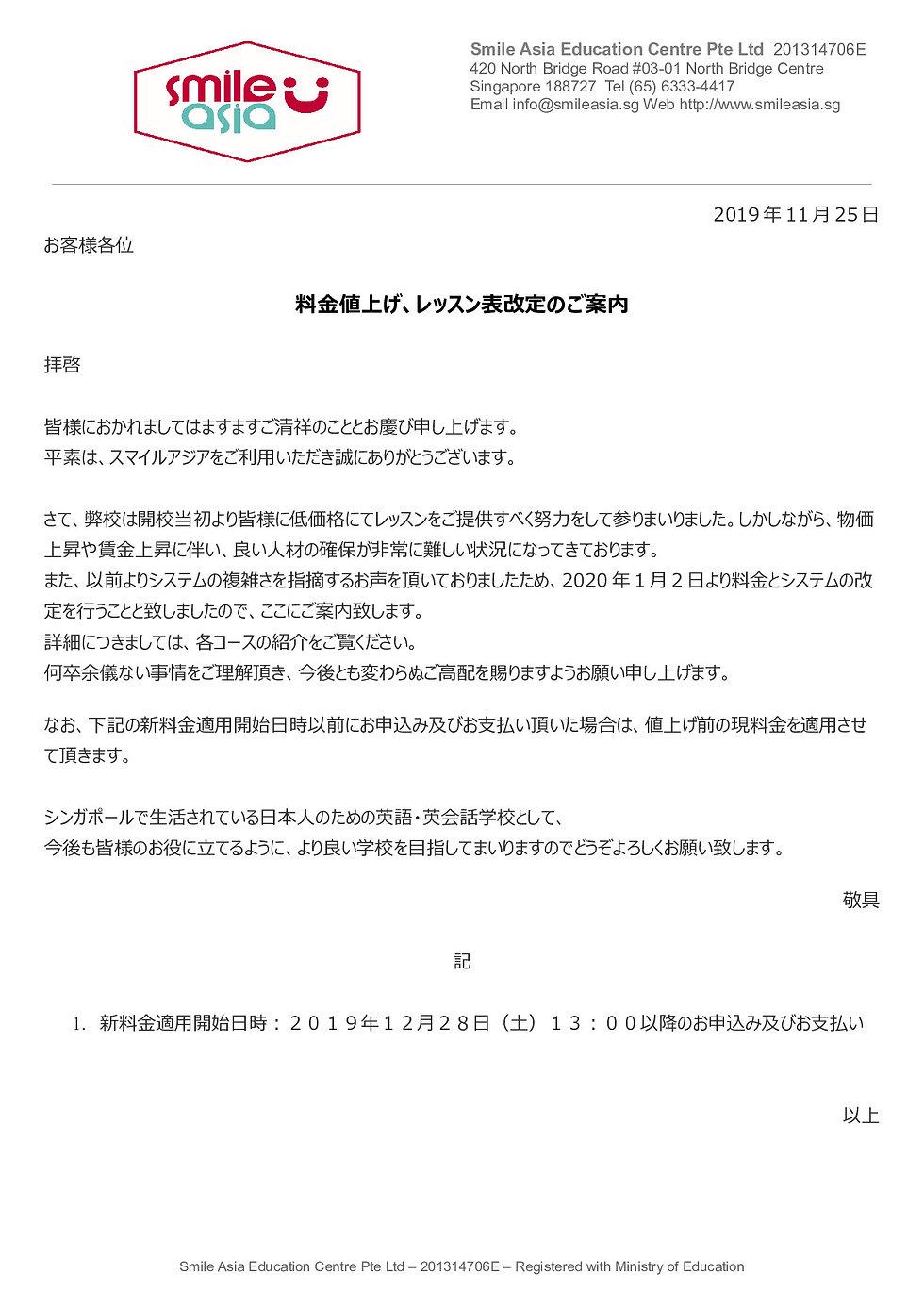 料金値上げ(案)2019年12月1日_p001.jpg
