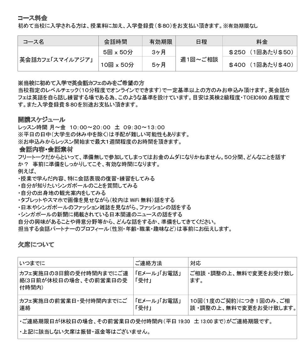 ◎コース案内(英会話カフェ)2020年1月2日_p001_edited.jpg